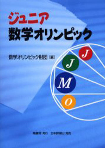 【中古】単行本(実用) <<科学・自然>> ジュニア数学オリンピック / 数学オリンピック財団