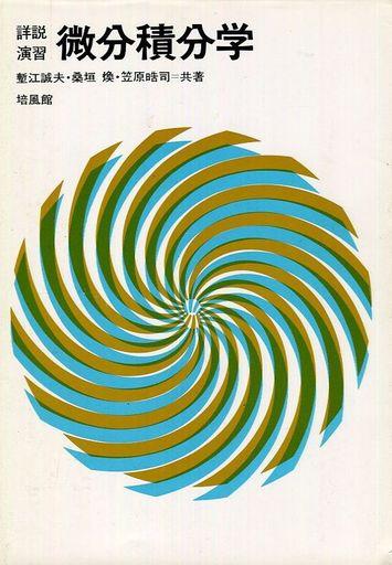 【中古】単行本(実用) <<科学・自然>> 詳説演習 微分積分学 / 蟹江誠夫