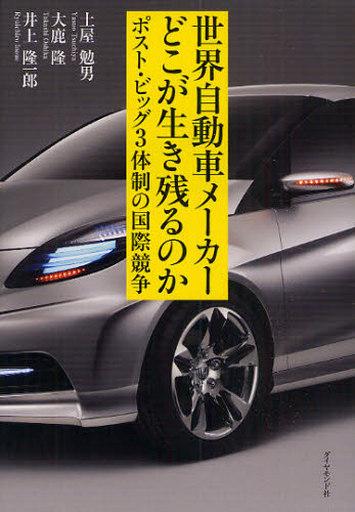 【中古】単行本(実用) <<ビジネス>> 世界自動車メーカー どこが生き残るのか ーポスト・ビッグ3体制の国際競争 / 土屋勉男/大鹿隆/井上隆一郎