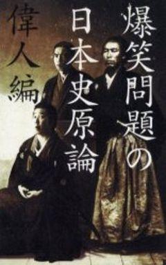 【中古】単行本(実用) <<芸能・タレント>> 爆笑問題の日本史原論 偉人編 / 爆笑問題