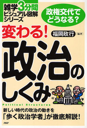 【中古】単行本(実用) <<政治・経済・社会>> 変わる! 政治のしくみ / 福岡政行
