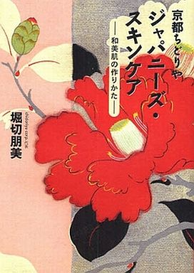 【中古】単行本(実用) <<生活・暮らし>> 京都ちどりやジャパニーズ・スキンケア-和美肌の作りかた / 堀切朋美