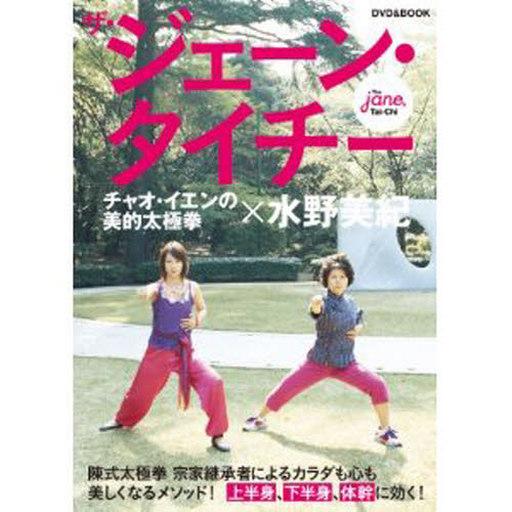 【中古】単行本(実用) <<健康・医療>> DVD ザ・ジェーン・タイチー / マガジンハウス