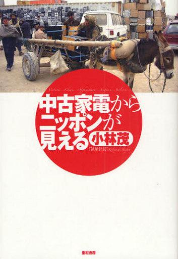 【中古】単行本(実用) <<ビジネス>> 中古家電からニッポンが見える / 小林茂