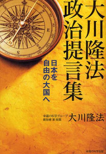 【中古】単行本(実用) <<政治・経済・社会>> 大川隆法 政治提言集-日本を自由の大国へ / 大川隆法