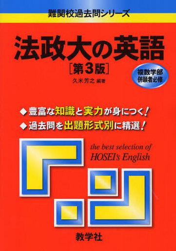 【中古】単行本(実用) <<教育・育児>> 法政大の英語 第3版