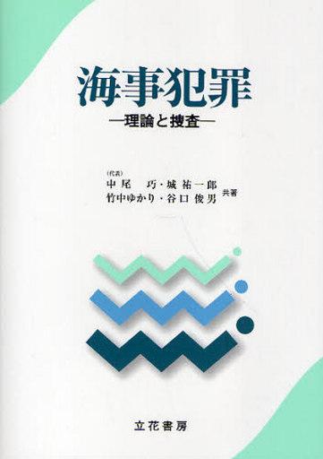 政治・経済・社会>> 海事犯罪-理...
