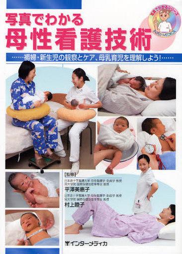 【中古】単行本(実用) <<健康・医療>> 写真でわかる 母性看護技術…褥婦・新生児 / 平澤美惠子
