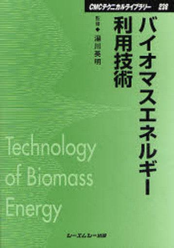 【中古】単行本(実用) <<健康・医療>> バイオマスエネルギー利用技術 普及版 / 湯川英明