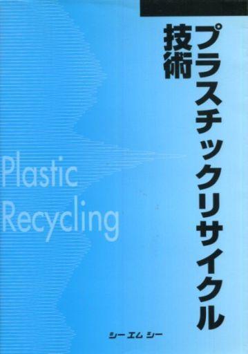 【中古】単行本(実用) <<科学・自然>> プラスチックリサイクル技術