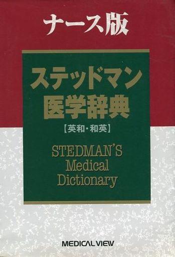 【中古】単行本(実用) <<健康・医療>> ナース版 ステッドマン医学辞典 / ナース版ステッドマン
