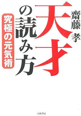 【中古】単行本(実用) <<エッセイ・随筆>> 天才の読み方 究極の元気術 / 齋藤孝