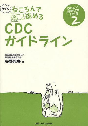【中古】単行本(実用) <<健康・医療>> もっとねころんで読めるCDCガイドライン / 矢野邦夫