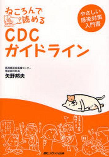 【中古】単行本(実用) <<健康・医療>> ねころんで読めるCDCガイドライン / 矢野邦夫
