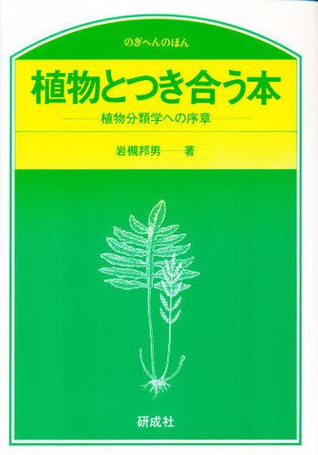 A book that attaches to plants