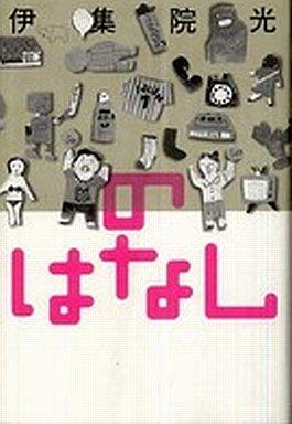 【中古】単行本(実用) <<芸能・タレント>> のはなし / 伊集院光
