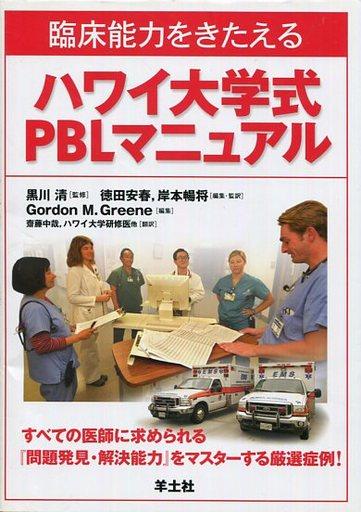 【中古】単行本(実用) <<健康・医療>> 臨床能力をきたえる ハワイ大学式PBLマニュアル すべての医 / 黒川清