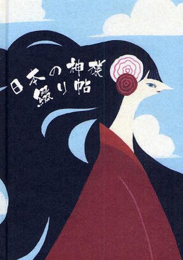 日本の神様 綴り帖