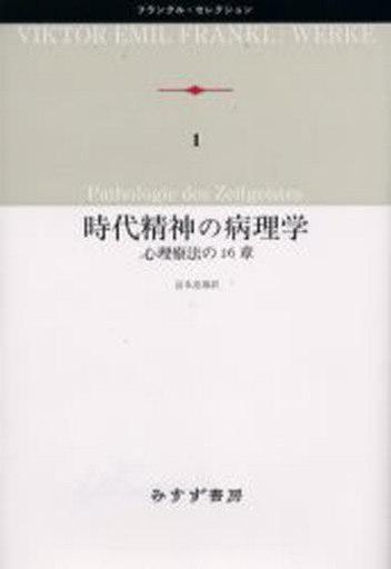 【中古】単行本(実用) <<宗教・哲学・自己啓発>> 時代精神の病理学 心理療法の26章 / V・E・フランクル