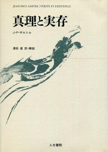 【中古】単行本(実用) <<宗教・哲学・自己啓発>> 真理と実存 / J・P・サルトル