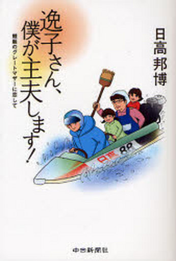 【中古】単行本(実用) <<エッセイ・随筆>> 逸子さん、僕が主夫します!-競艇のグレートマザーに恋して / 日高邦博