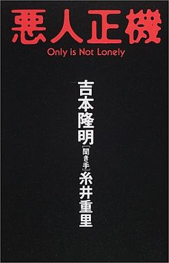 【中古】単行本(実用) <<エッセイ・随筆>> 悪人正機 / 吉本隆明