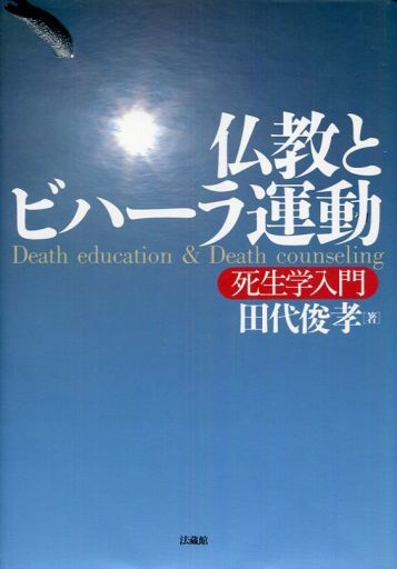 Buddhism and Bihara movement Introduction to Death and Life Studies