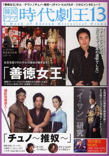 【中古】単行本(実用) <<芸能・タレント>> 韓国ドラマ 時代劇王13  / 有限会社Re:WORKS、他/HayasiNaomi、他