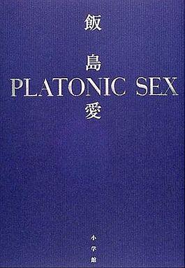 【中古】単行本(実用) <<芸能・タレント>> プラトニック・セックス / 飯島愛