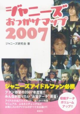 【中古】単行本(実用) <<芸能・タレント>> ジャニーズおっかけマップ2007 / ジャニーズ研究会