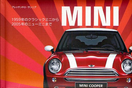 ミニ-1959年のクラシックミニから2005年のニューミニまで