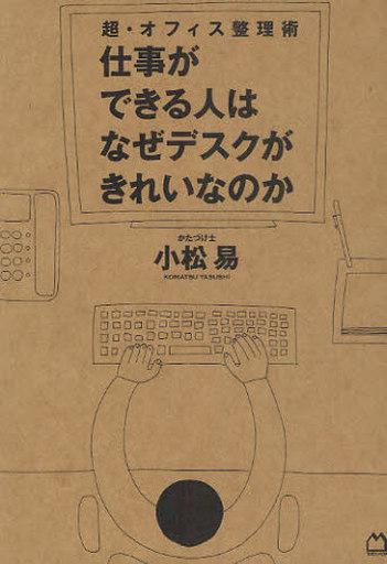 【中古】単行本(実用) <<ビジネス>> 超・オフィス整理術 仕事ができる人はなぜデスクがきれいなのか / 小松易