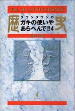 【中古】単行本(実用) <<芸能・タレント>> ダウンタウンのガキの使いやあらへんで!!4 / 日本テレビ