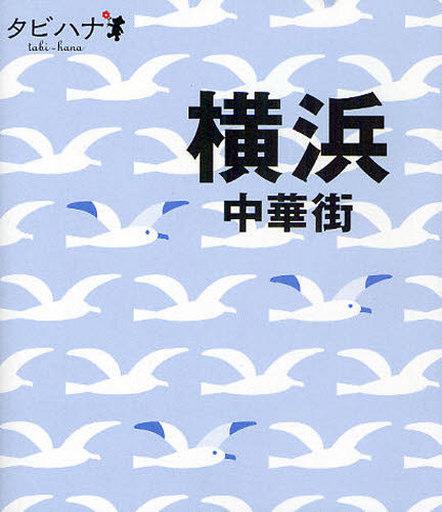 【中古】単行本(実用) <<歴史・地理>> タビハナ 関東 2 横浜 中華街