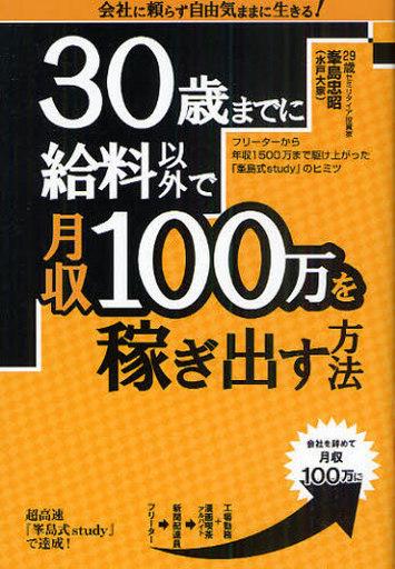 【中古】単行本(実用) <<ビジネス>> 30歳までに給料以外で月収100万を稼ぎ / 峯島忠昭