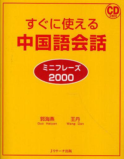 【中古】単行本(実用) <<語学>> すぐに使える中国語会話 ミニフレーズ2000 / 郭海燕