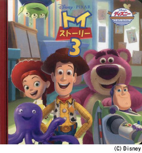 【中古】単行本(実用) <<児童書・絵本>> トイ・ストーリー3