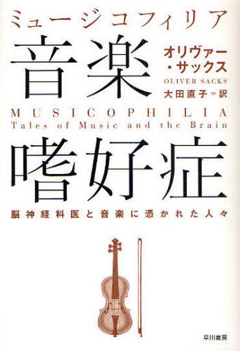 【中古】単行本(実用) <<健康・医療>> 音楽嗜好症 脳神経科医と音楽に憑かれた人 / O・サックス