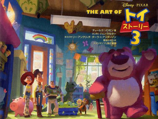 【中古】単行本(実用) <<趣味・雑学>> THE ART OF トイ・ストーリー3 / チャールズ・ソロモン