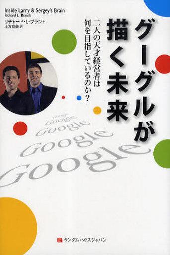 【中古】単行本(実用) <<政治・経済・社会>> グーグルが描く未来-二人の天才経営者は何 / R・L・ブラント