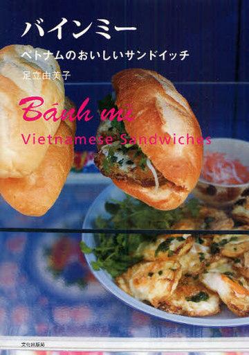 【中古】単行本(実用) <<生活・暮らし>> バインミー ベトナムのおいしいサンドイッチ / 足立由美子
