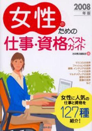 【中古】ビジネス <<ビジネス>> 女性のための仕事・資格ベストガイド<2008年版> / 池田書店編集部