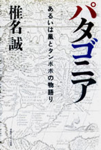 【中古】単行本(実用) <<芸術・アート>> パタゴニア / 椎名誠