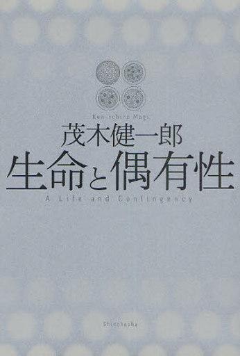 【中古】単行本(実用) <<科学・自然>> 生命と偶有性 / 茂木健一郎