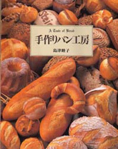 【中古】単行本(実用) <<料理・グルメ>> 手作りパン工房 / 島津睦子