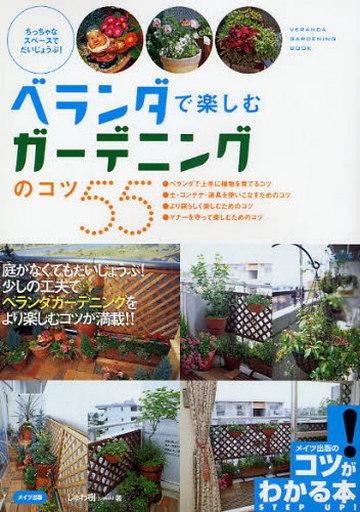 【中古】単行本(実用) <<趣味・雑学>> ベランダで楽しむガーデニングのコツ55 / じゅわ樹