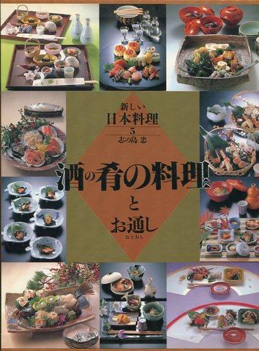 【中古】単行本(実用) <<料理・グルメ>> 酒の肴の料理とお通し / 志の島忠