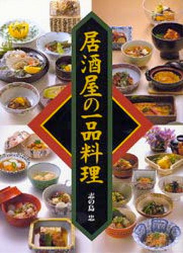 【中古】単行本(実用) <<料理・グルメ>> 居酒屋の一品料理 / 志の島忠