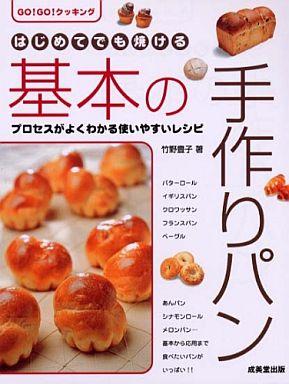 【中古】単行本(実用) <<料理・グルメ>> はじめてでも焼ける基本の手作りパン / 竹野豊子