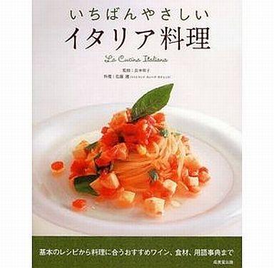 【中古】単行本(実用) <<料理・グルメ>> いちばんやさしい イタリア料理 / 長本和子